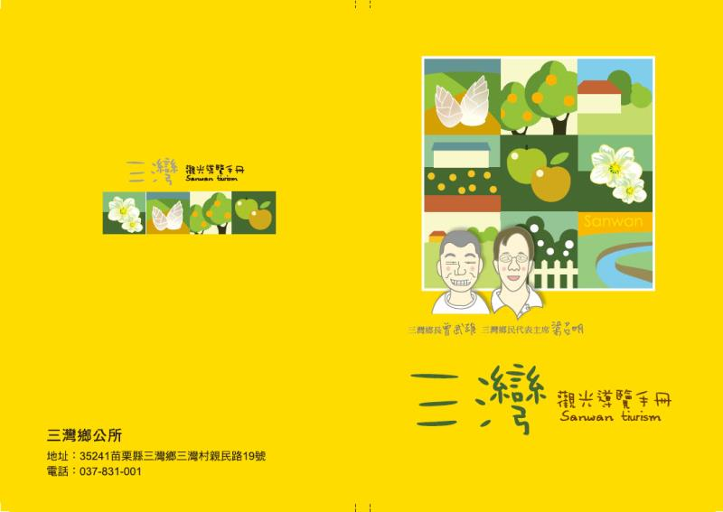 三灣觀光導覽手冊