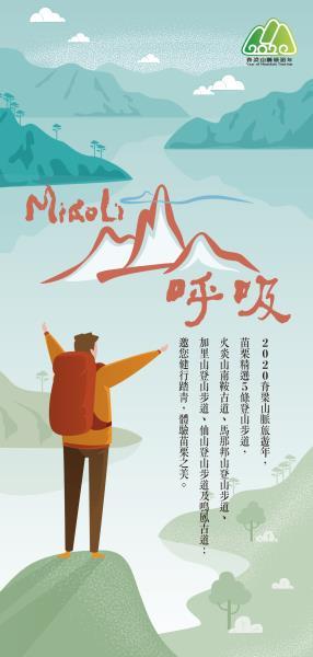 苗栗山呼吸-精選登山步道