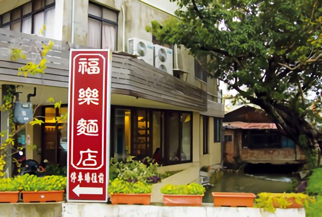 福樂麵店 外觀