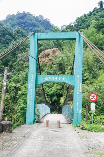法雲寺 彼岸橋