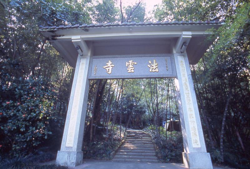 法雲寺步道