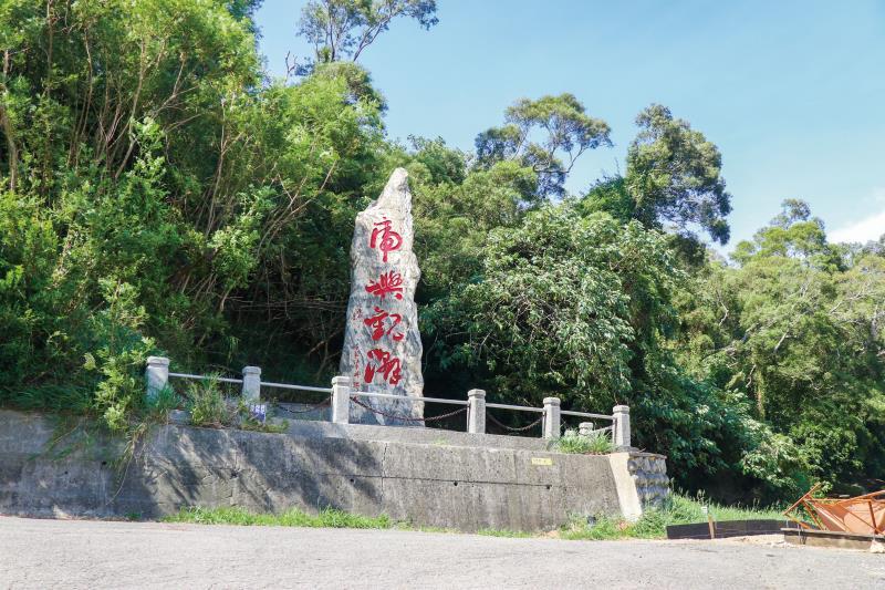 虎頭山 石碑