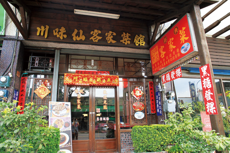 川味仙客家菜館 門口