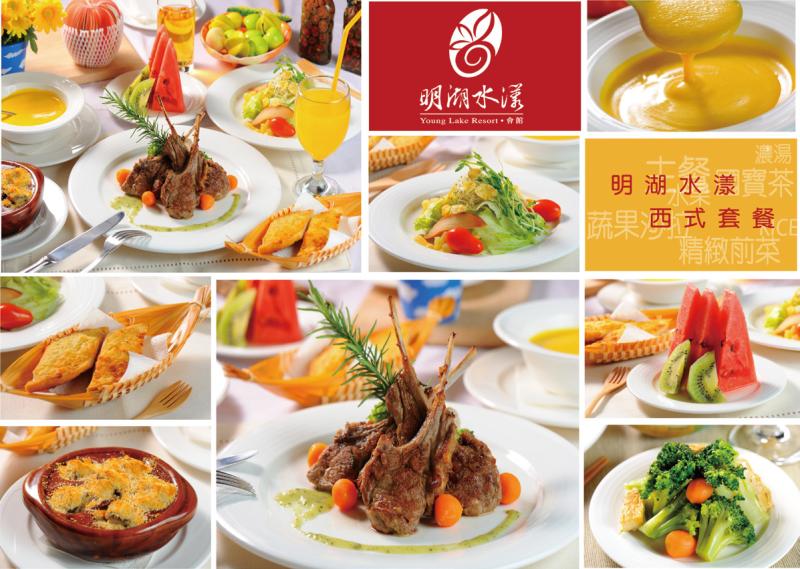 明湖水漾會館 西式精緻餐點