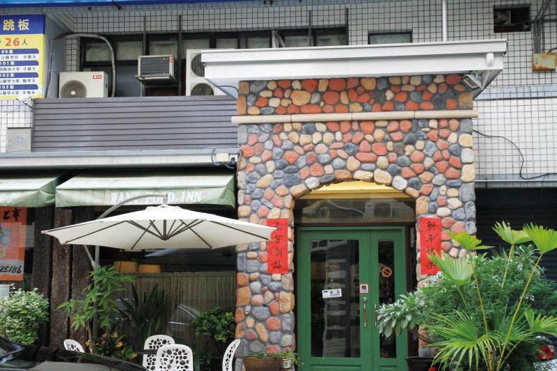 王甫尹餐廳 門口