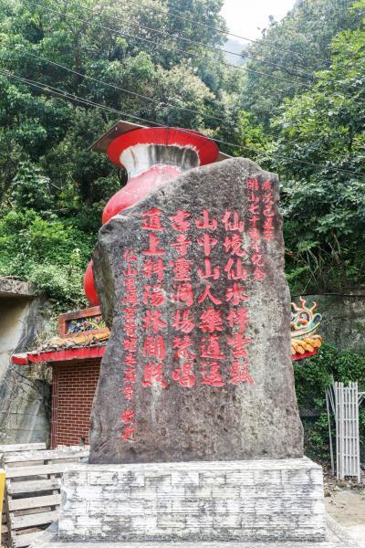 仙山登山步道 石文