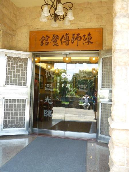 陳師傅餐館 門口