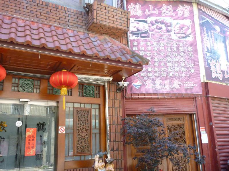 鶴山飯館 門口