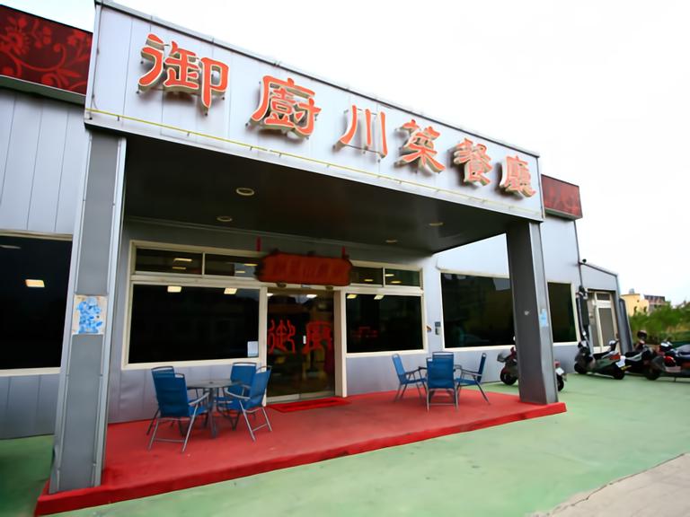 御廚川菜餐廳 門口