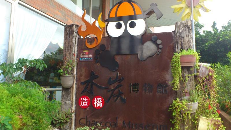 谷巴休閒渡假村 木炭博物館