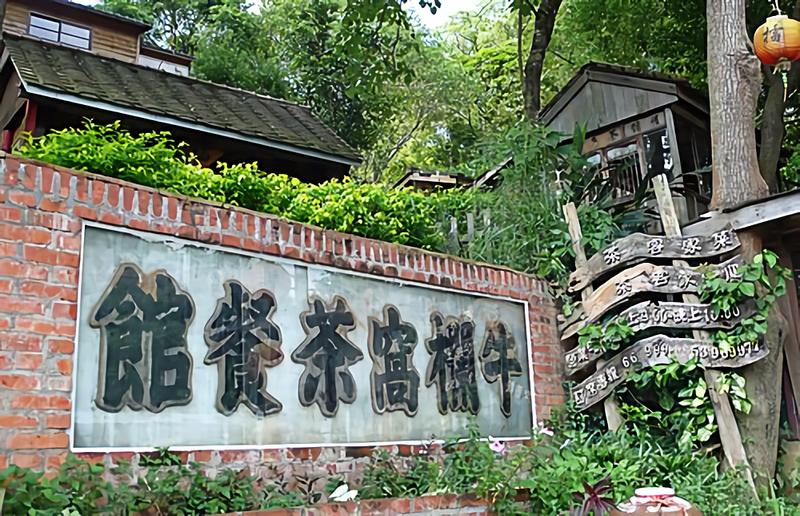 牛欄窩茶餐館 門口