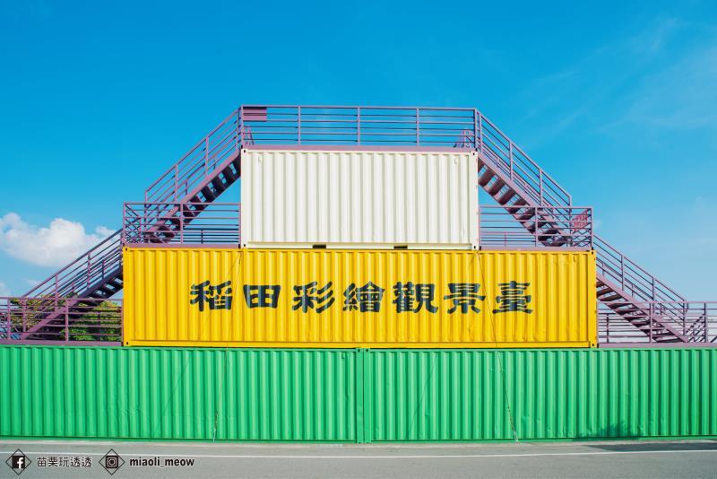 三層樓高的觀景臺可俯瞰彩繪稻田美景。